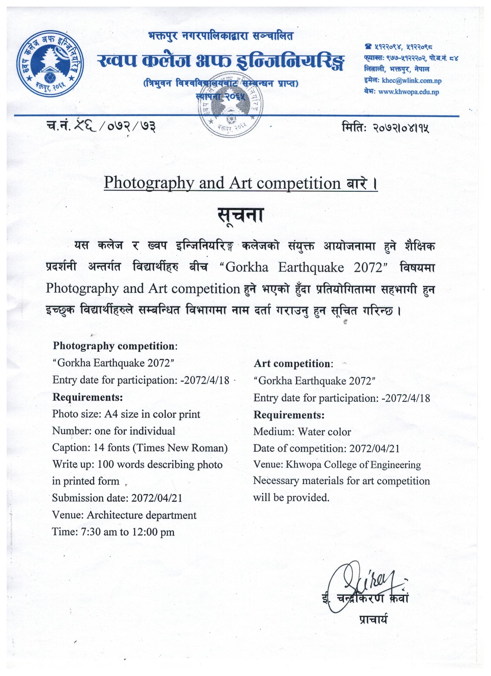 Notice about Photography & Art Competition