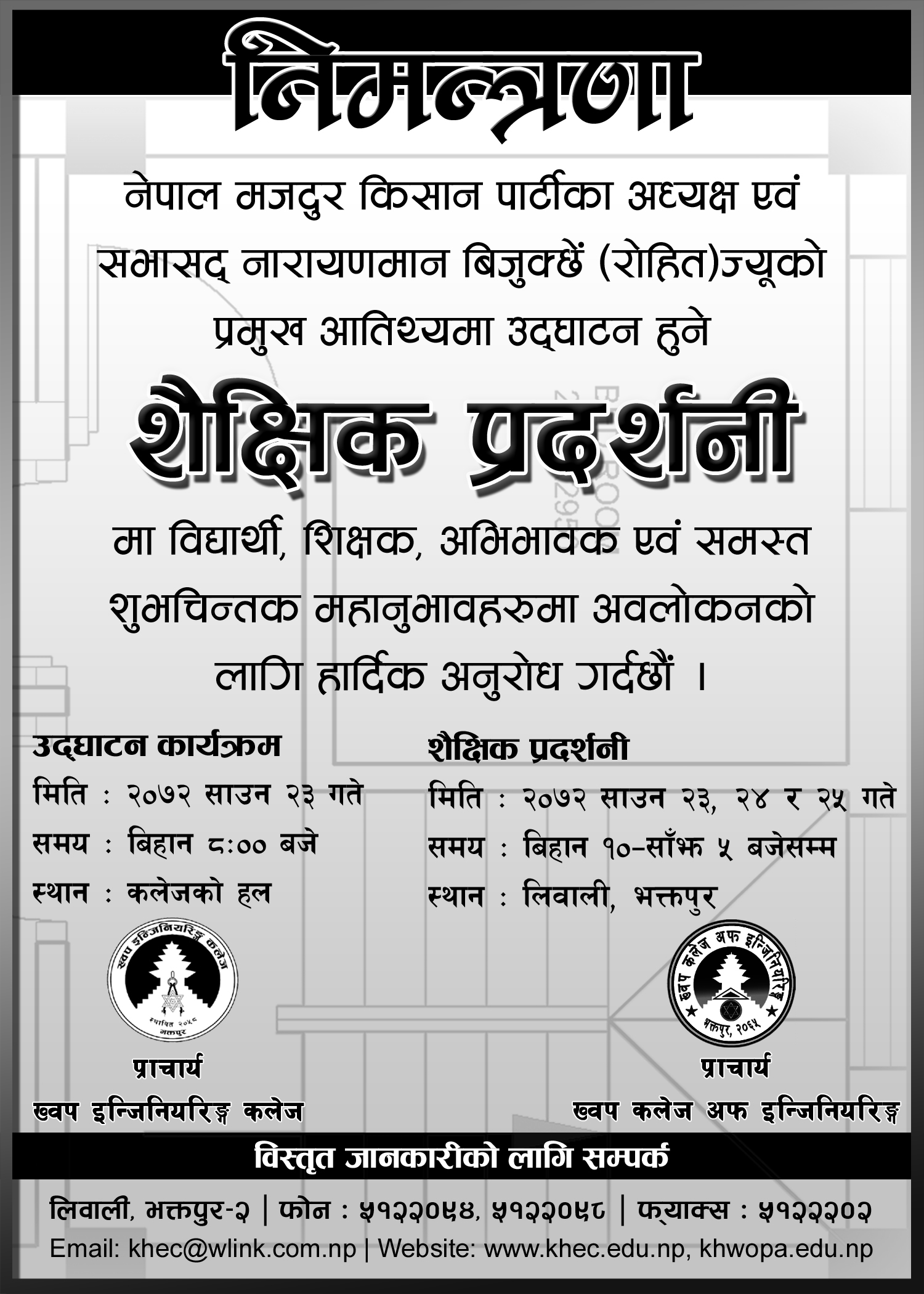 Educational Exhibition- 2072 on Shrawan 23, 24 and 25.