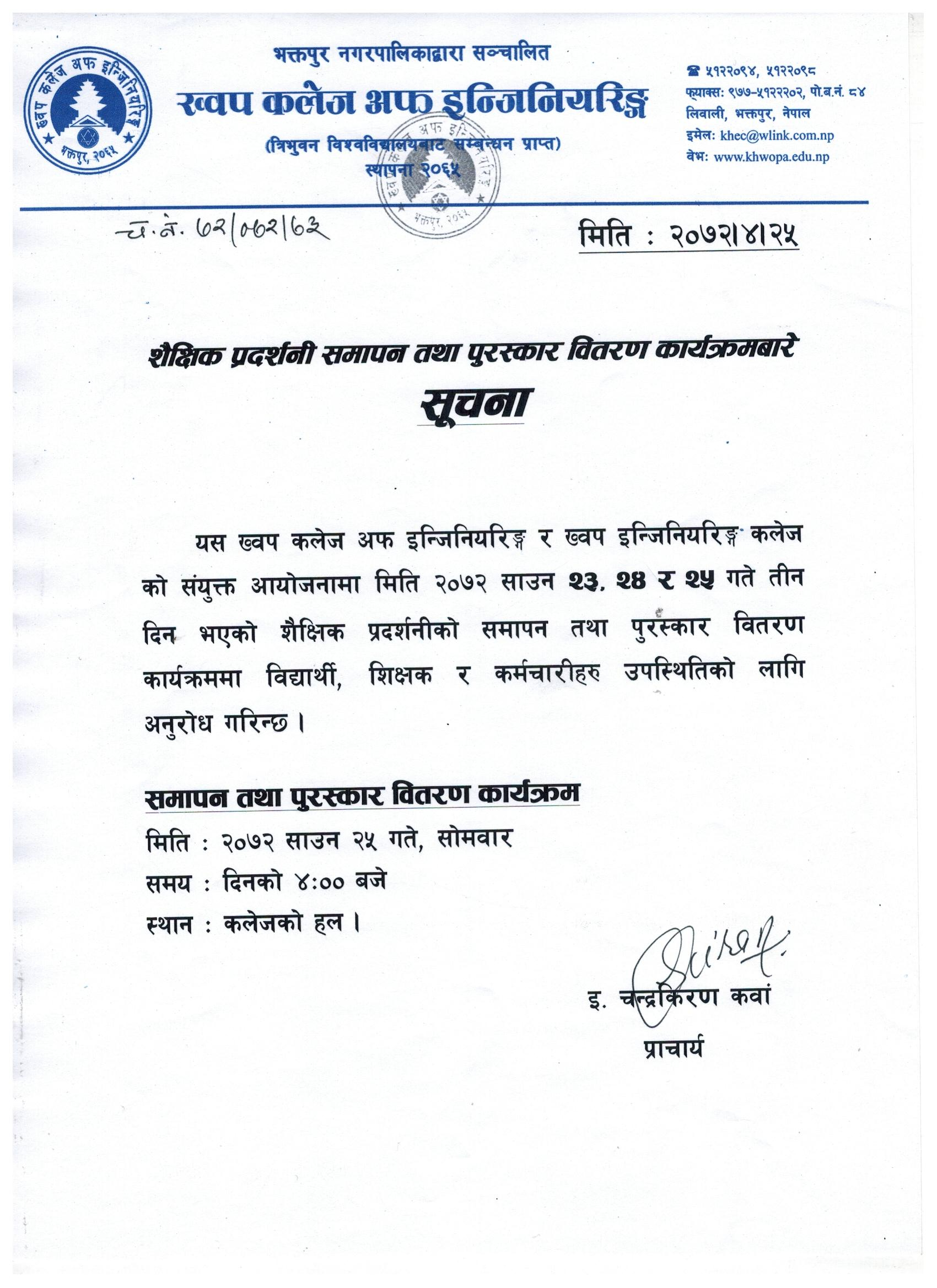 Notice for Closing Ceremony of Educational Exhibition & Prize Distribution Program