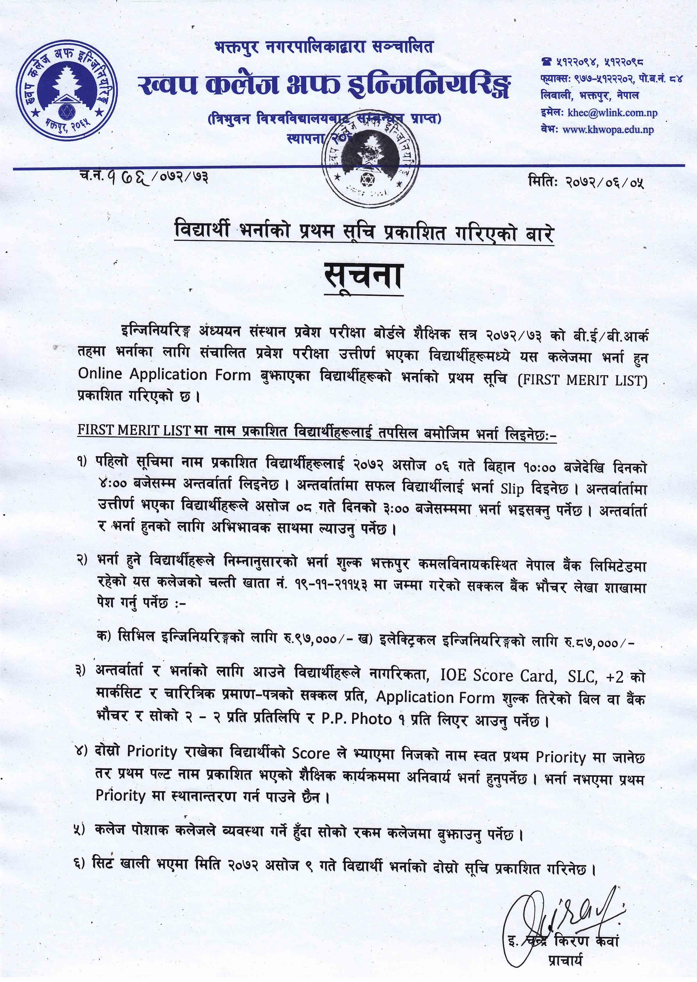 1st Merit & Waiting list published