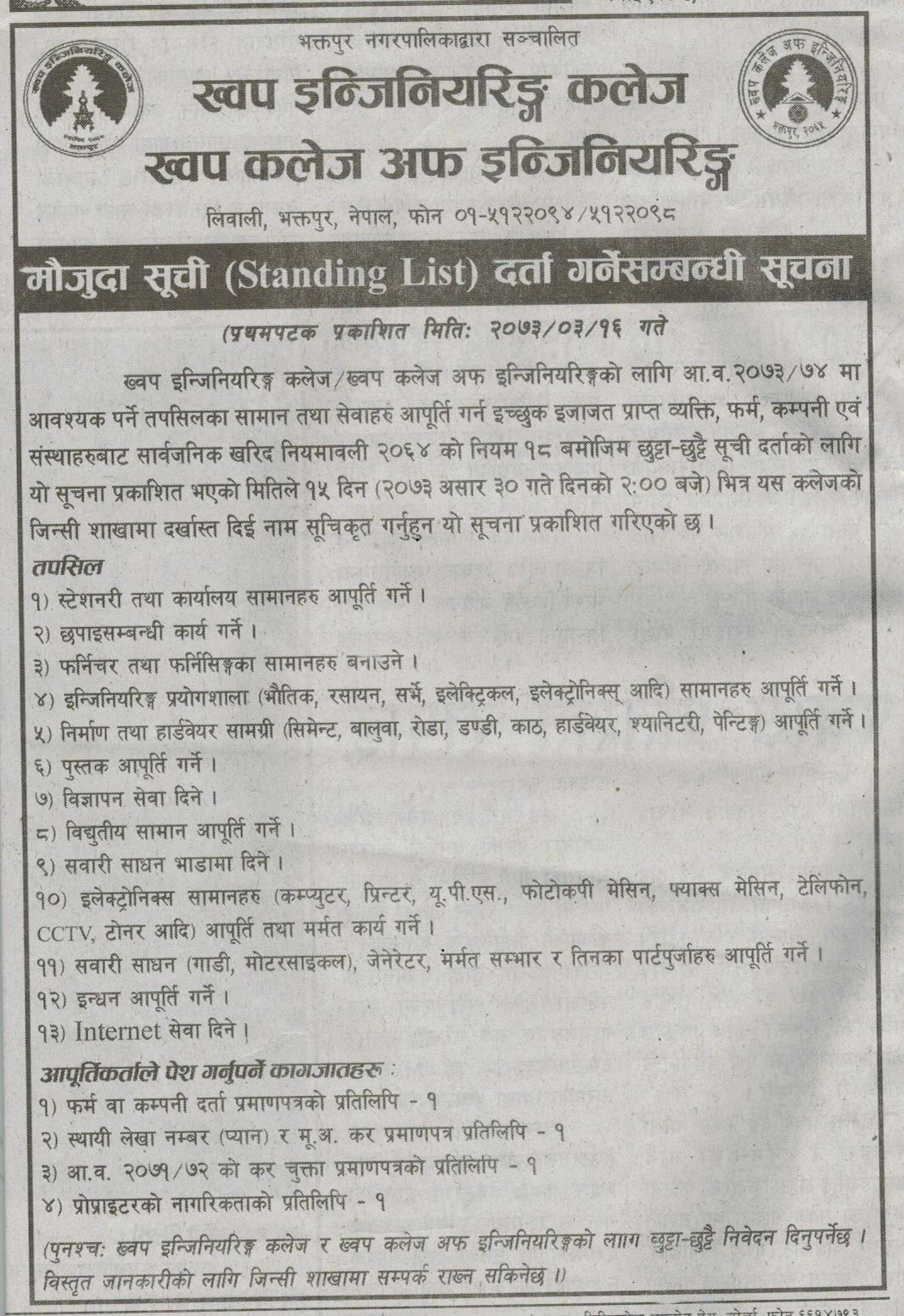 Notice for the registration of standing list