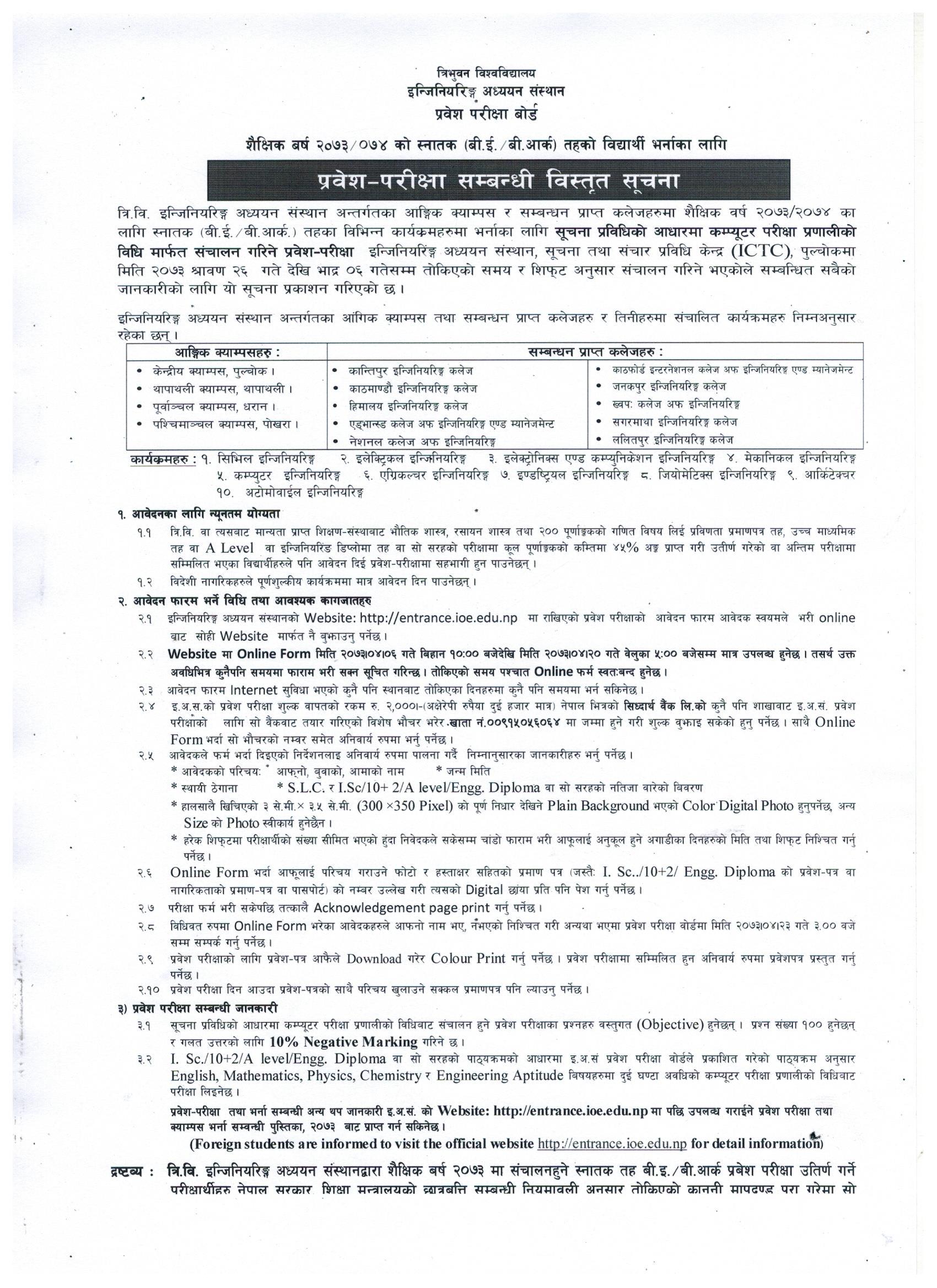 Detail Notice of IOE for IOE Entrance Examination 2073