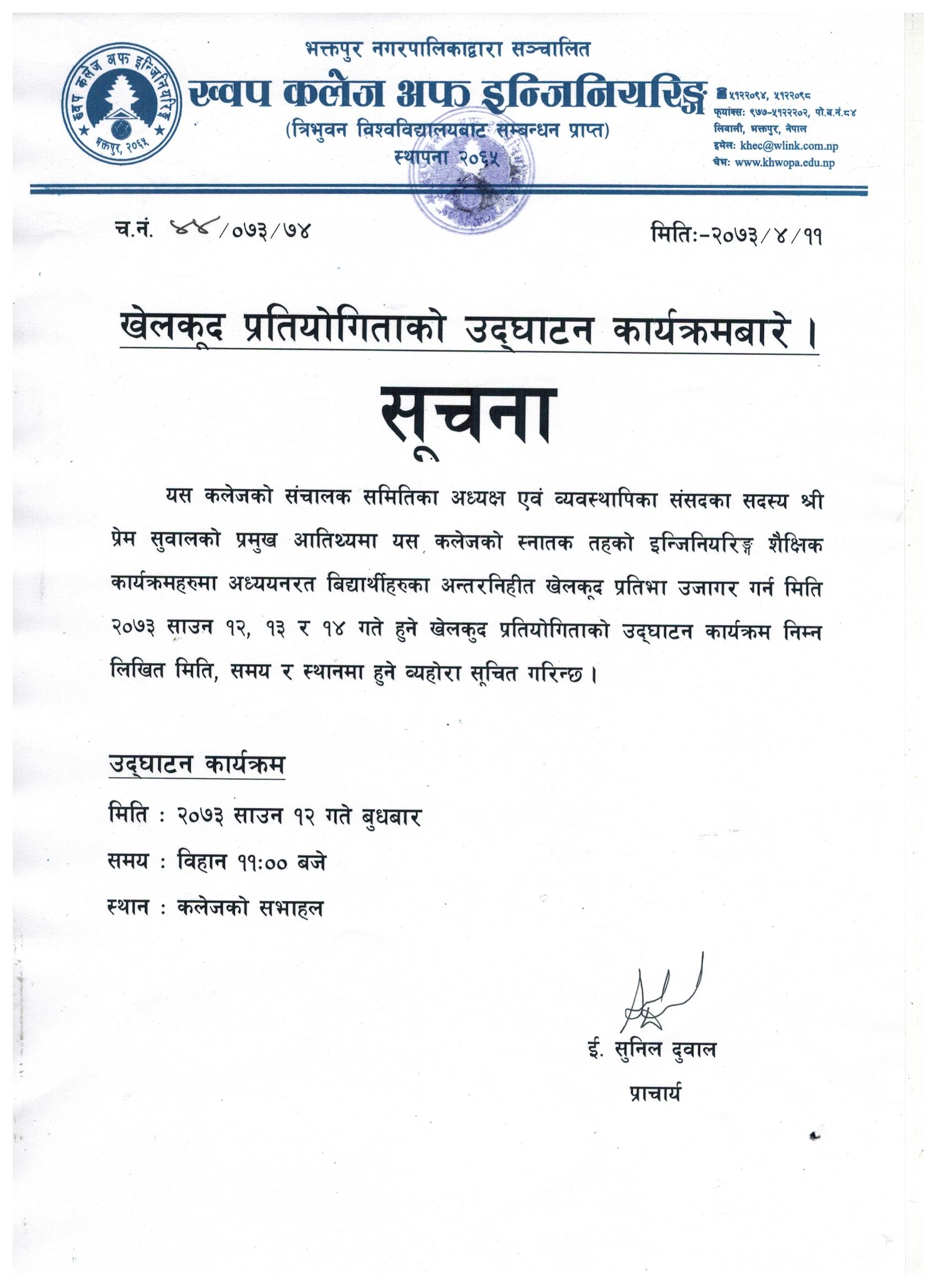Notice for the opening ceremony of sports competition 2073