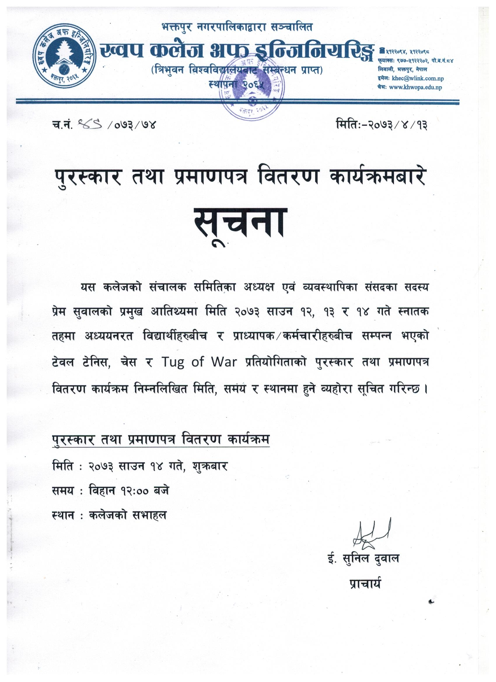 Notice for the closing ceremony and prize distribution program of sports competition 2073