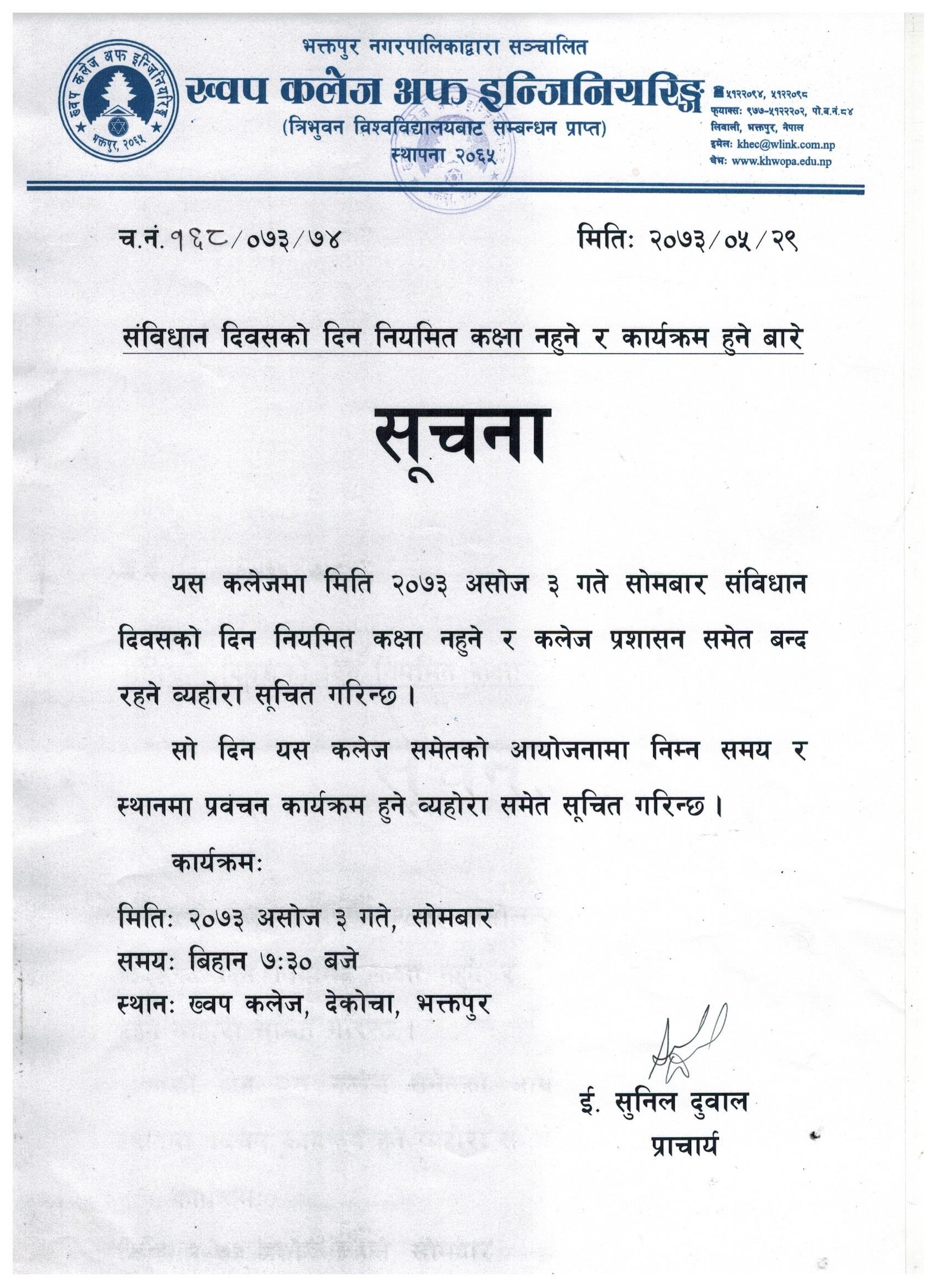 Regular Classes will be remained closed on the Constitution Day (Ashoj 3)