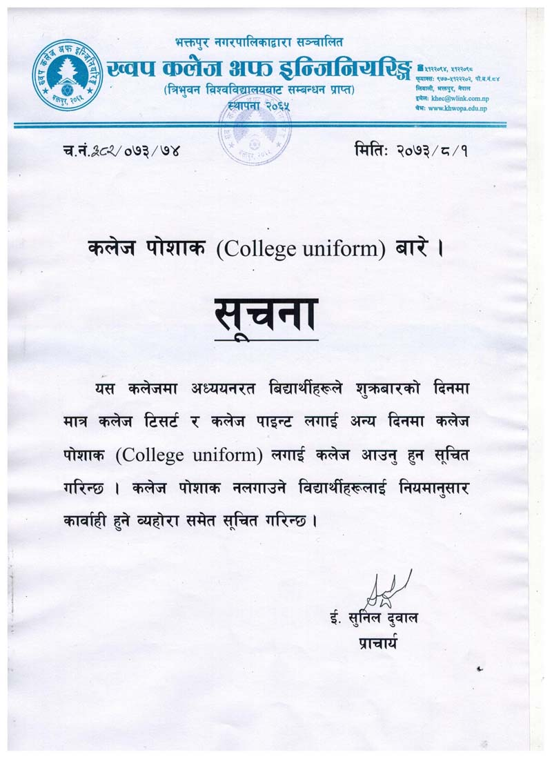 Notice about College Uniform