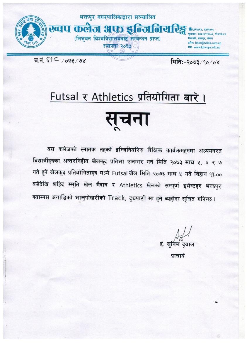 Futsal र Athletics प्रतियोगिता बारे सूचना ।