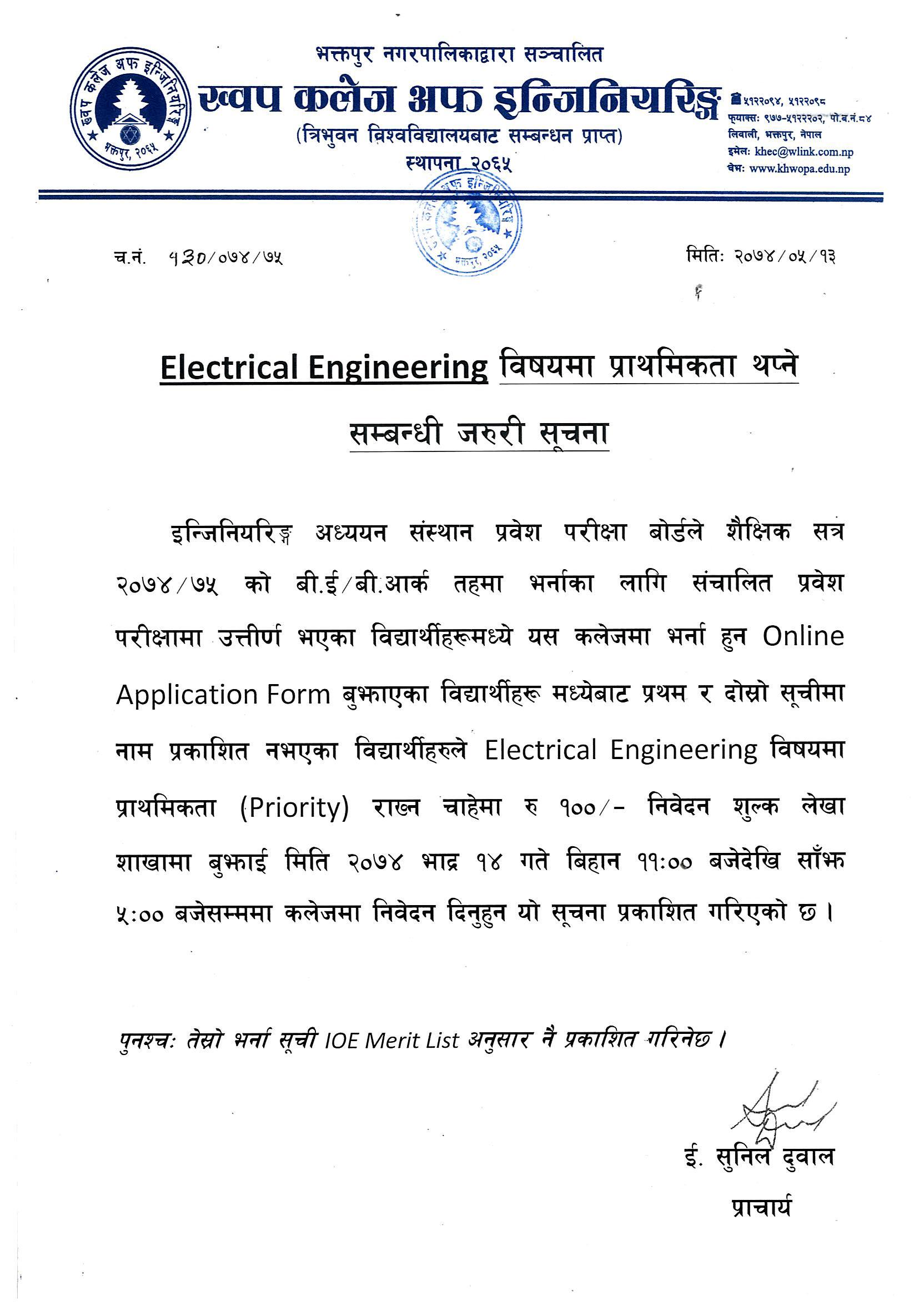Electrical Engineering विषयमा प्राथमिकता थप्ने सम्बन्धी जरूरी सूचना