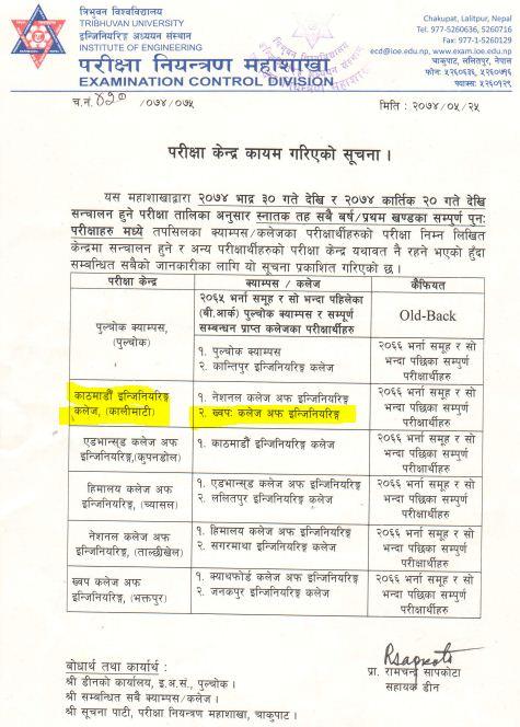 सबै वर्ष प्रथम खण्डकाे पुनः परीक्षाकाे परीक्षा केन्द्र बारे सूचना ।
