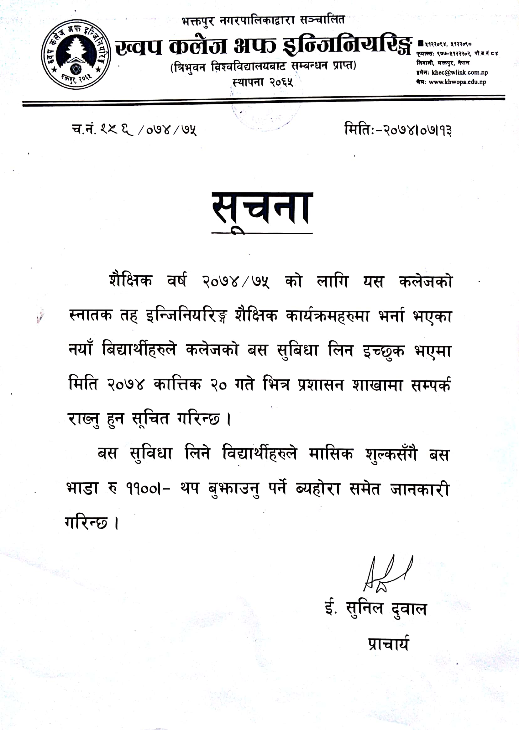 Notice for Bus Service