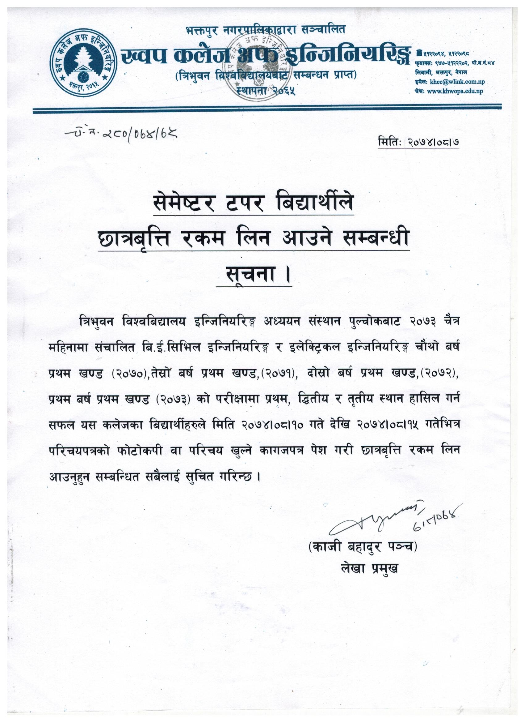 Notice for Semester Topper Scholarship