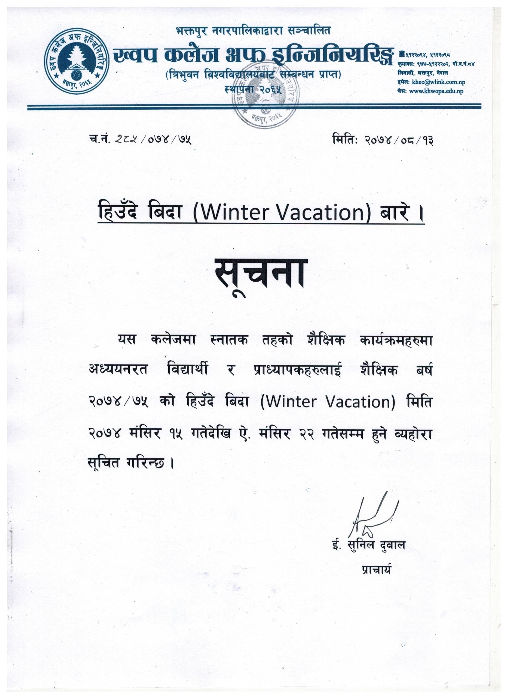 Notice for Winter Vacation 2074