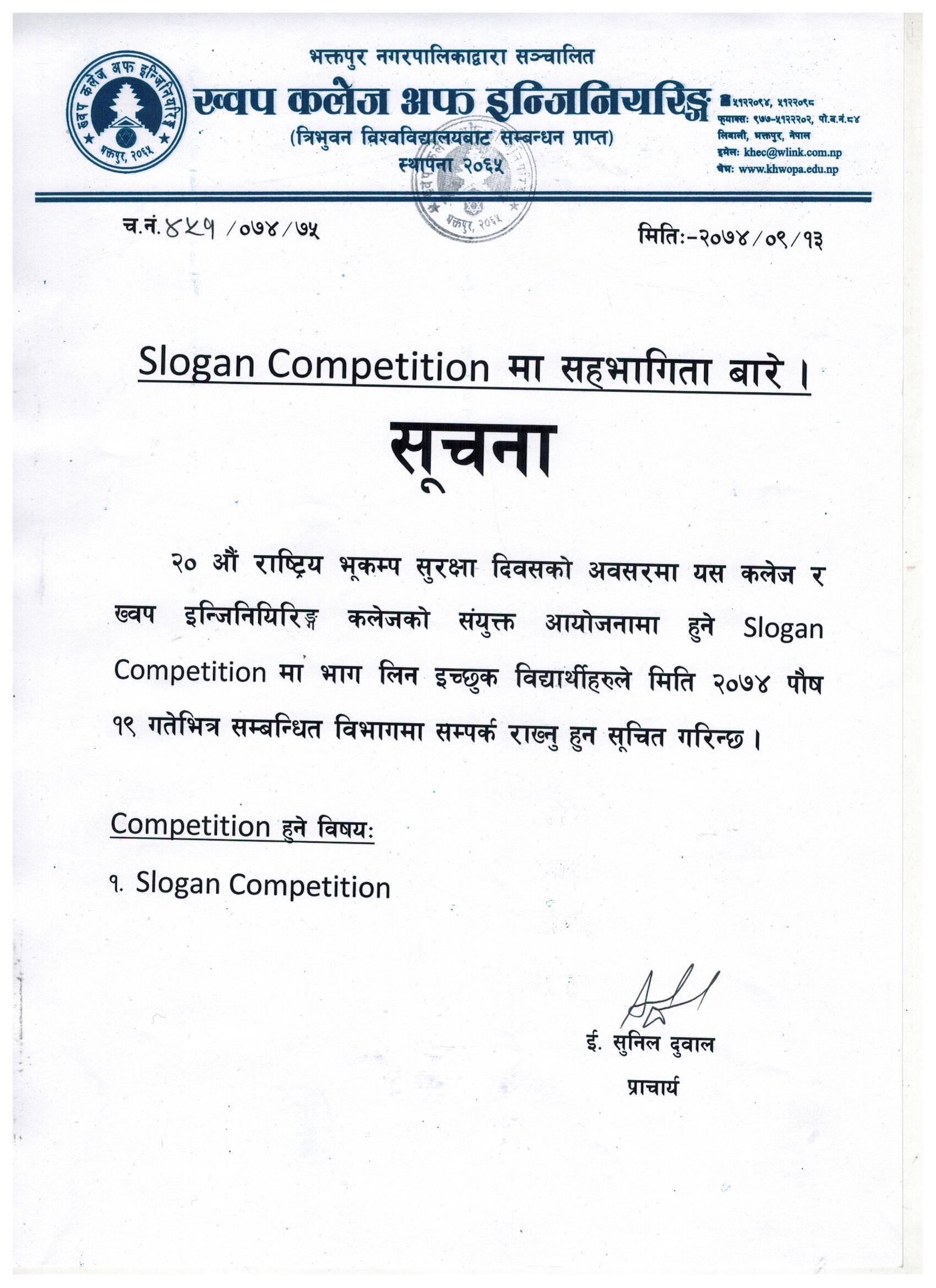 Slogan Competition मा सहभागिताबारे सूचना ।