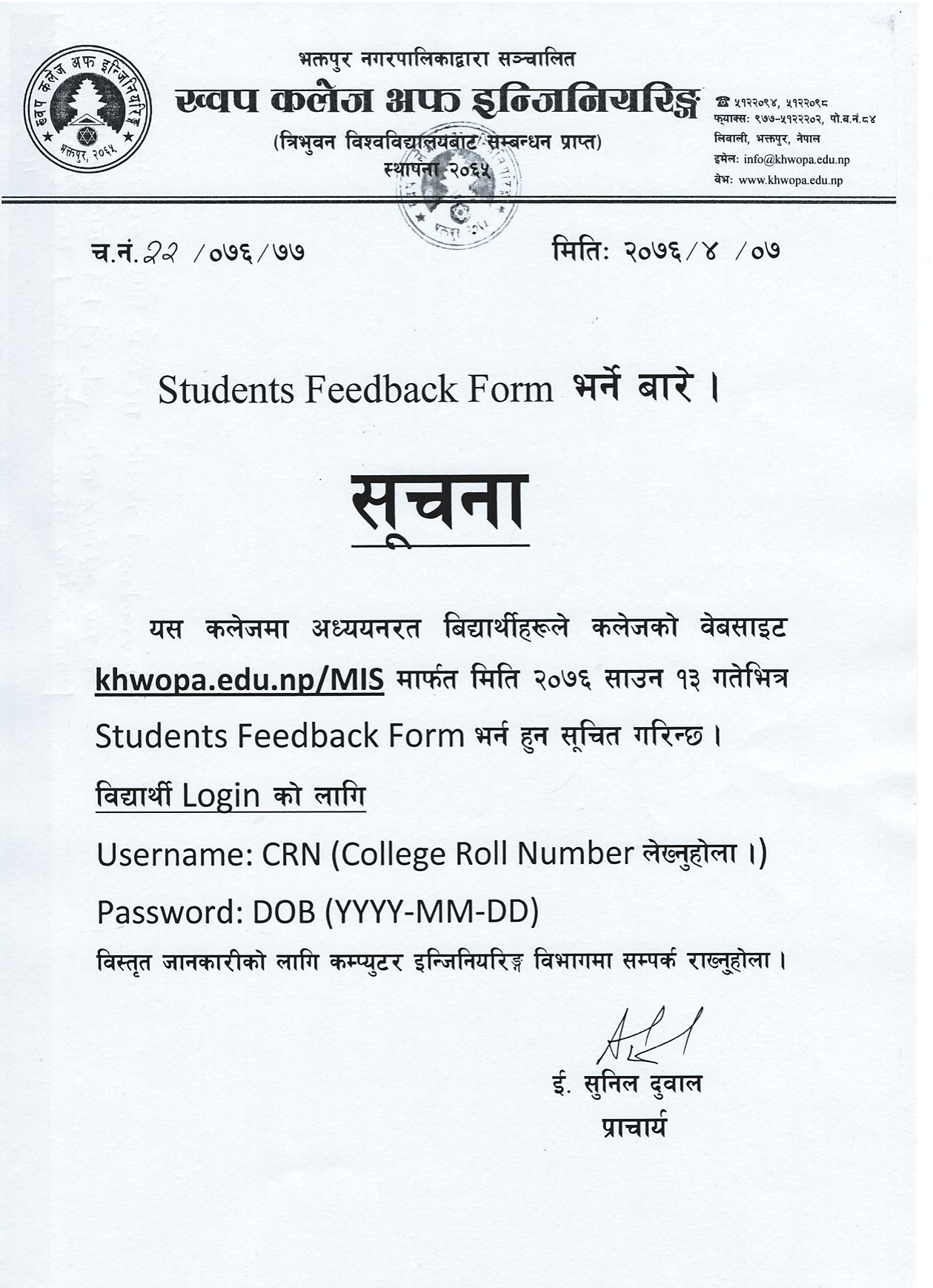 Students Feedback Form भर्ने बारे ।