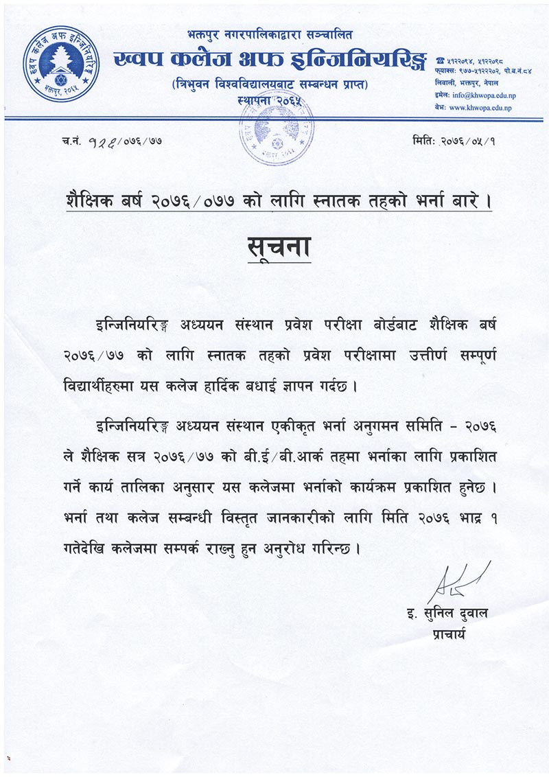 About BE Admission 2076