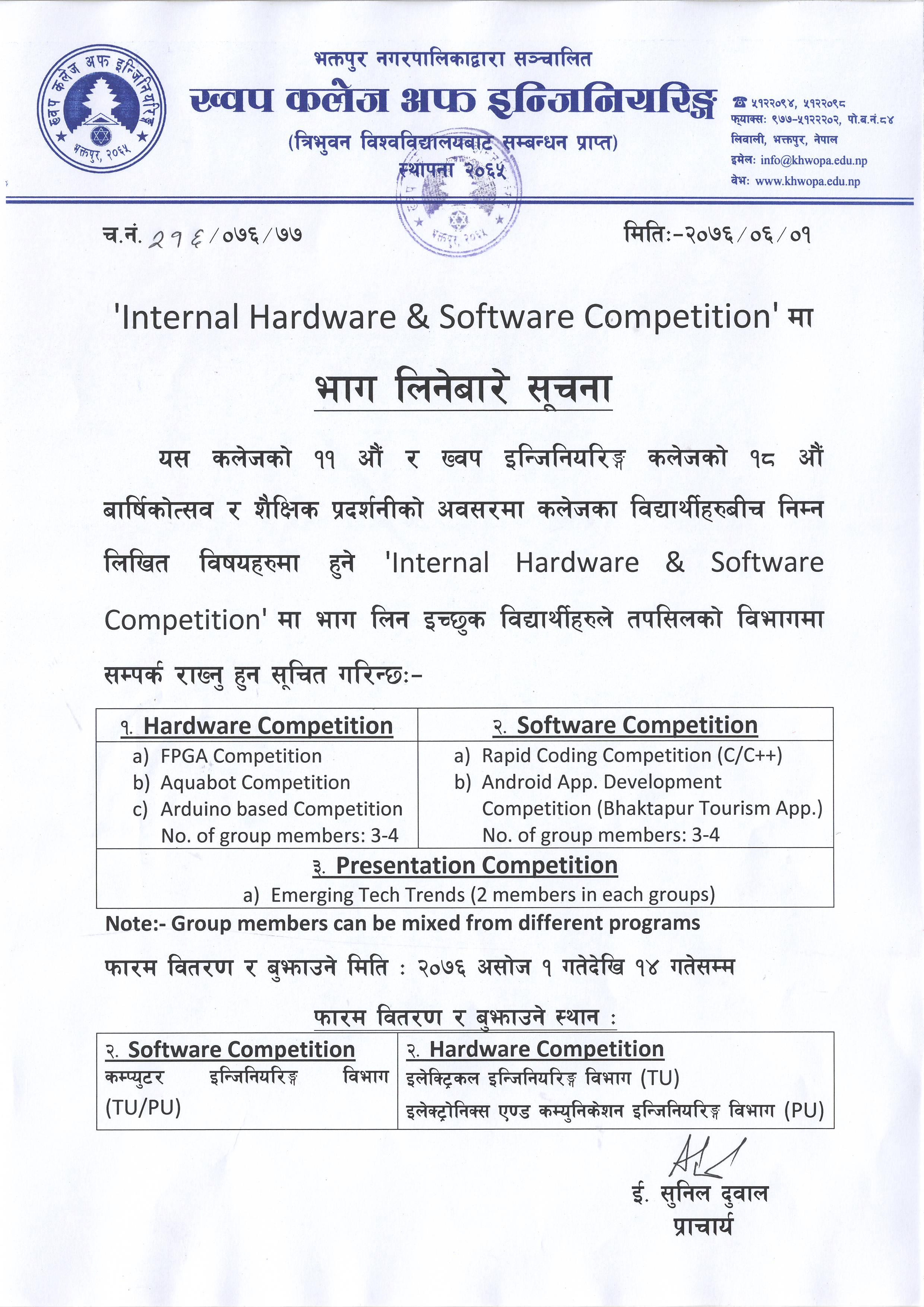 'Internal Hardware & Software Competition' मा भाग लिनेबारे सूचना
