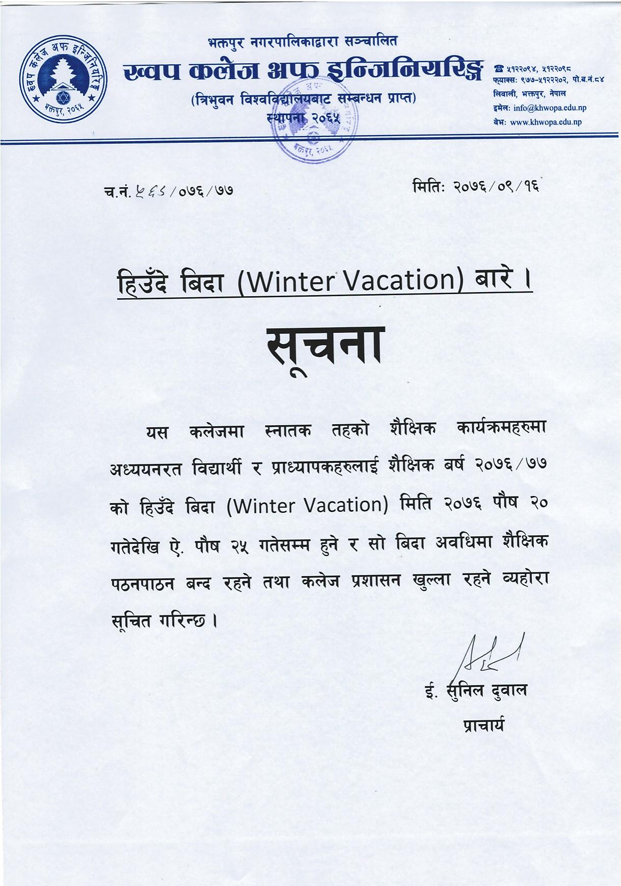 हिउँदे बिदा (Winter Vacation) बारे सूचना !