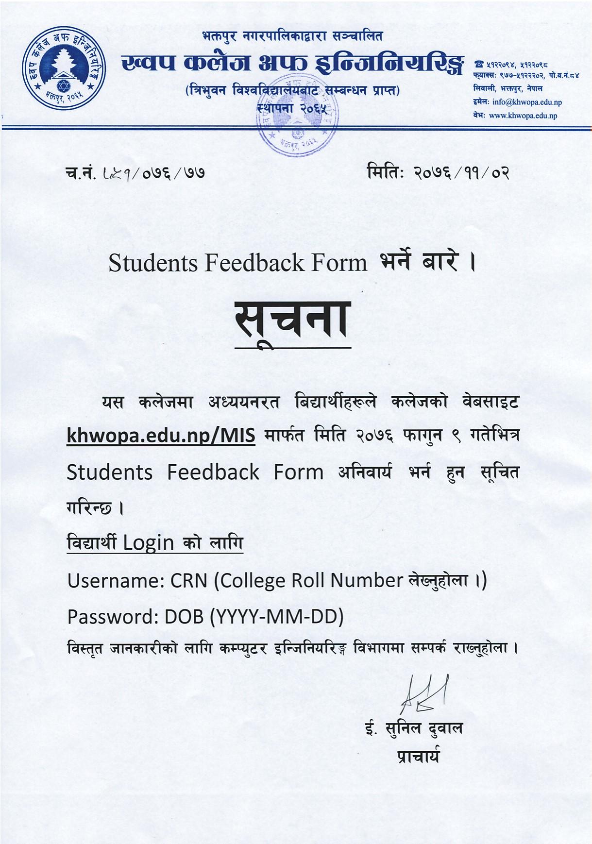 Students Feedback Form भर्ने बारे सूचना !