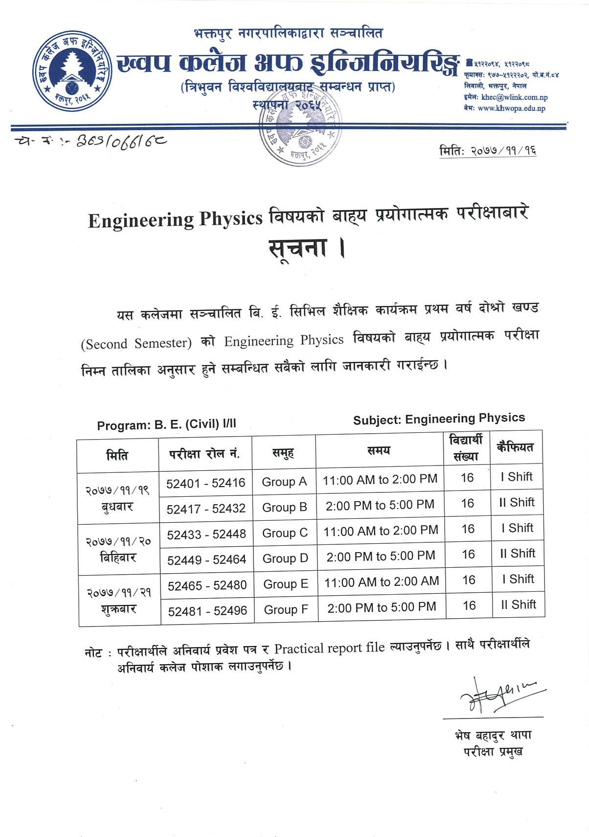 Engineering Physics विषयकाे बाह्य प्रयाेगात्मक परीक्षाबारे सूचना ।