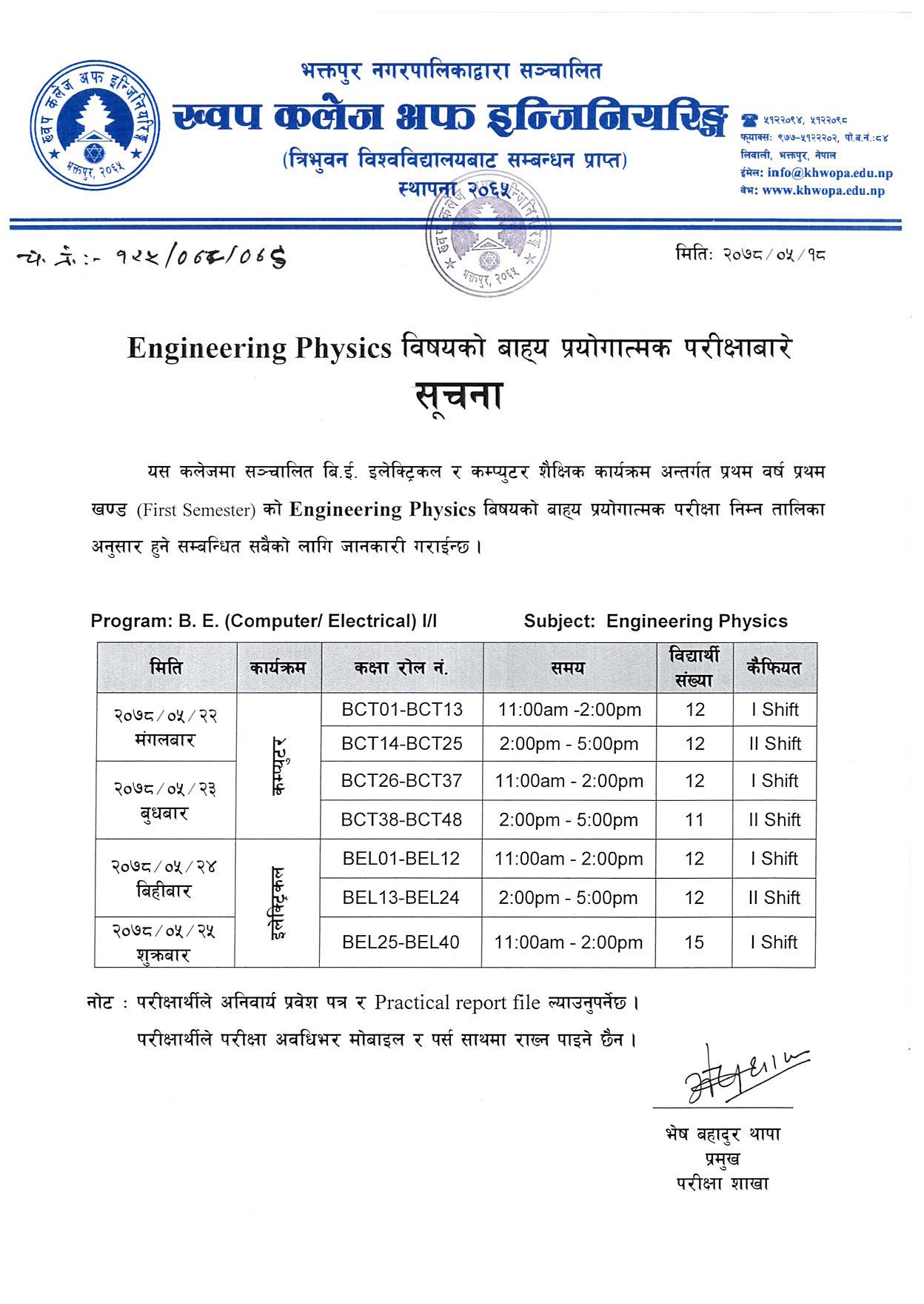 Physics बिषयकाे बाह्य प्रयाेगात्मक परीक्षाबारे सूचना ।
