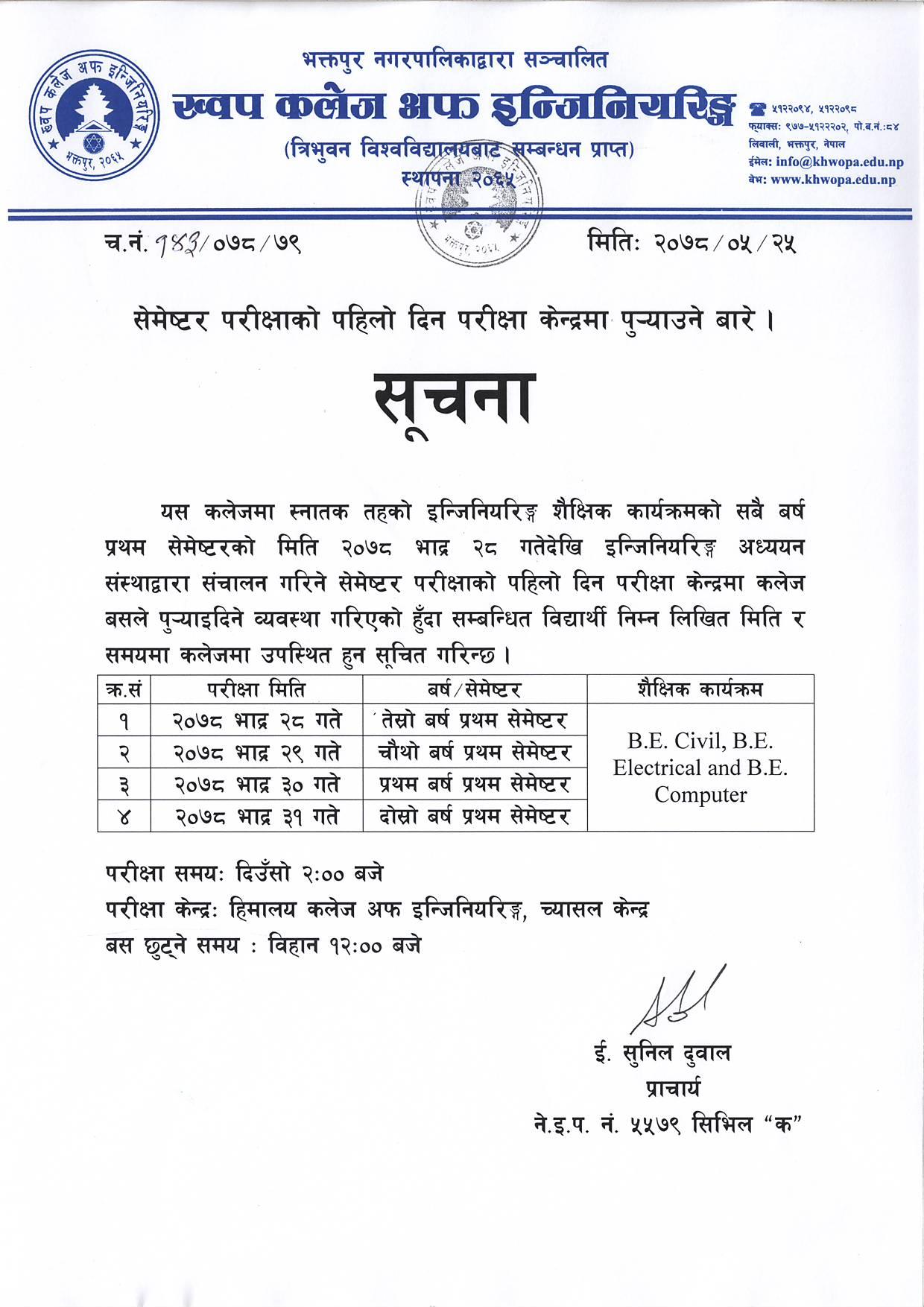 सेमेष्टर परीक्षाको पहिलो दिन परीक्षा केन्द्रमा पु¥याउने बारे । सूचना