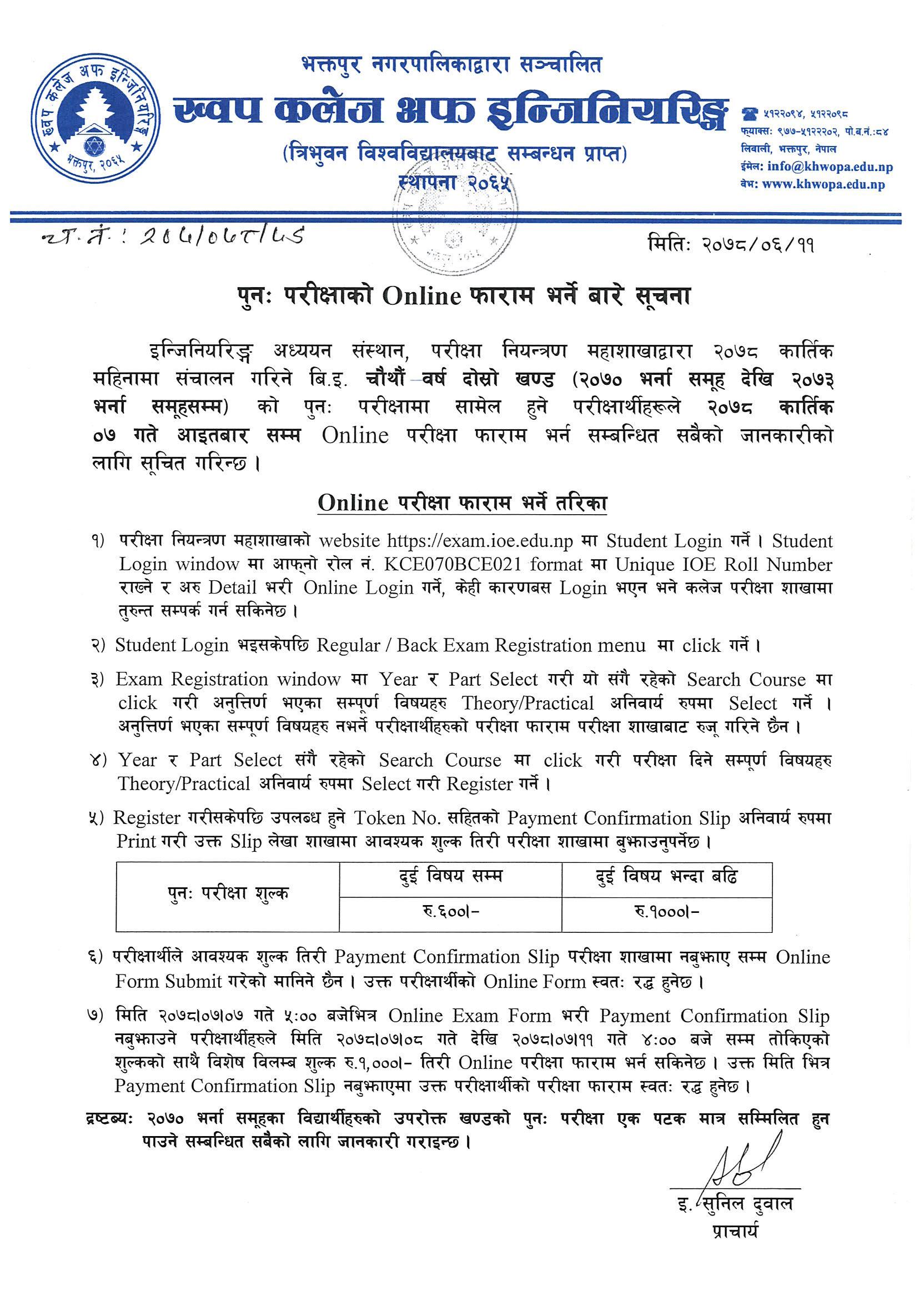 पुनः परीक्षाकाे Online परीक्षा फाराम भर्ने बारे सूचना